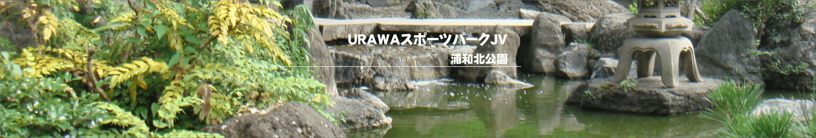 イメージ画像:浦和北公園