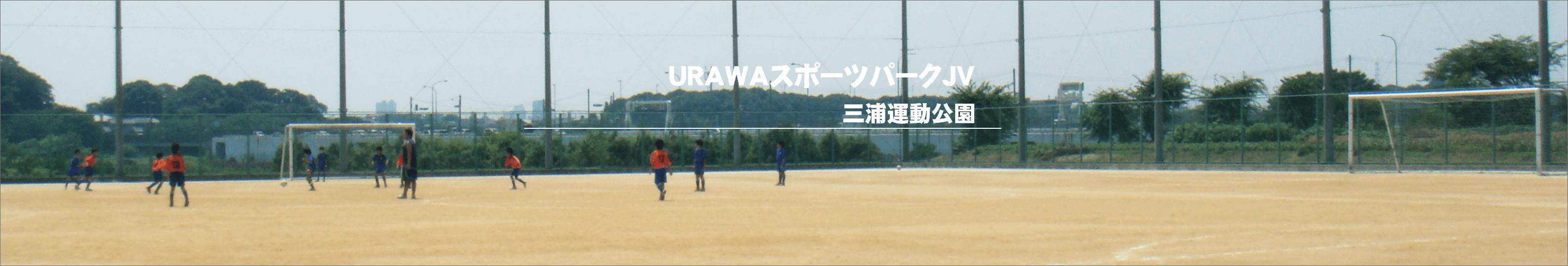 イメージ画像:三浦運動公園